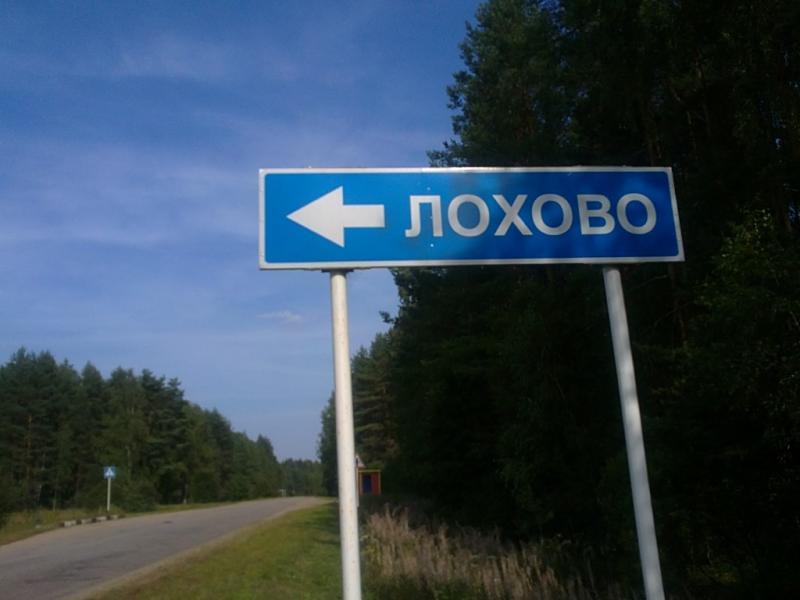 деревня лохово
